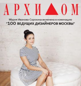 100 ВЕДУЩИХ ДИЗАЙНЕРОВ МОСКВЫ