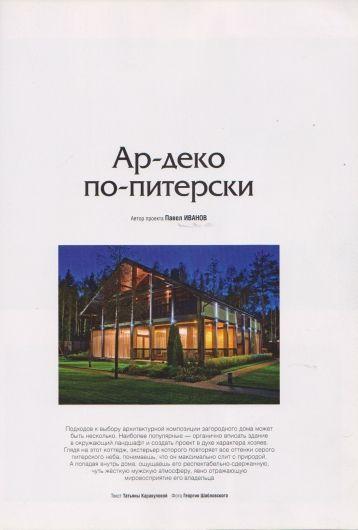 ЖУРНАЛ ЧАСТНЫЙ ИНТЕРЬЕР САНКТ-ПЕТЕРБУРГА №9