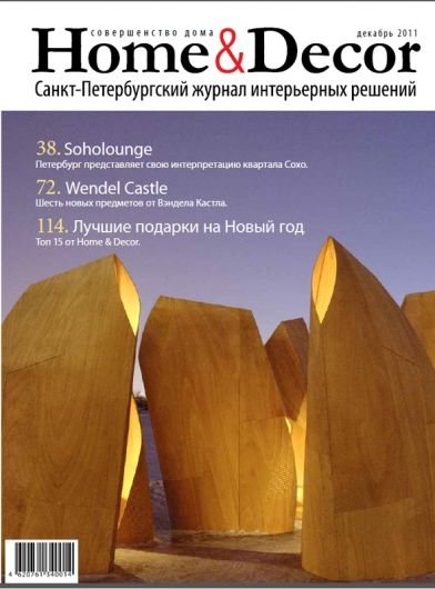 ЖУРНАЛ «HOME&DECOR» ДЕКАБРЬ 2011 Г.