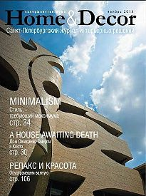 HOME & DECOR НОЯБРЬ 2009 ГОДА