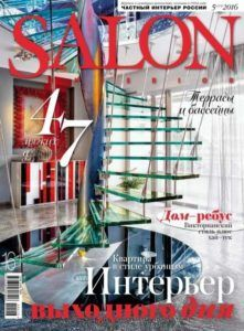 SALON INTERIOR №5 2016