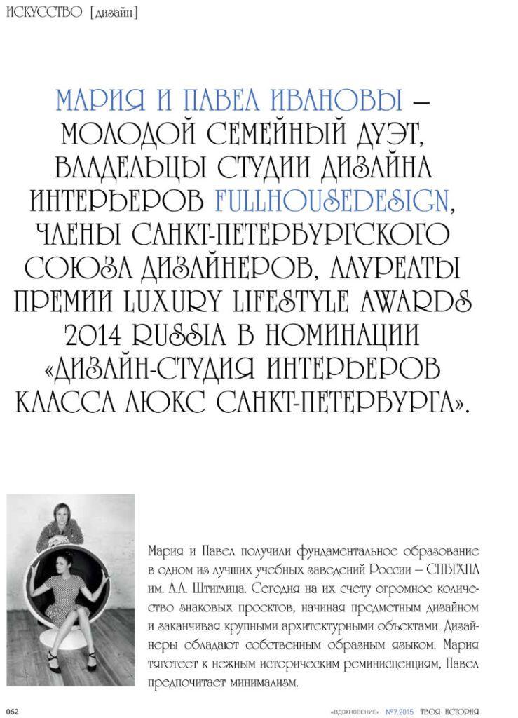 ПУБЛИКАЦИЯ В ЖУРНАЛЕ «ТВОЯ ИСТОРИЯ» №7/2015