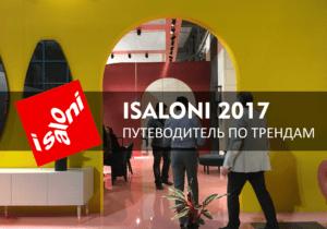 TOP-10 трендов ISaloni 2017