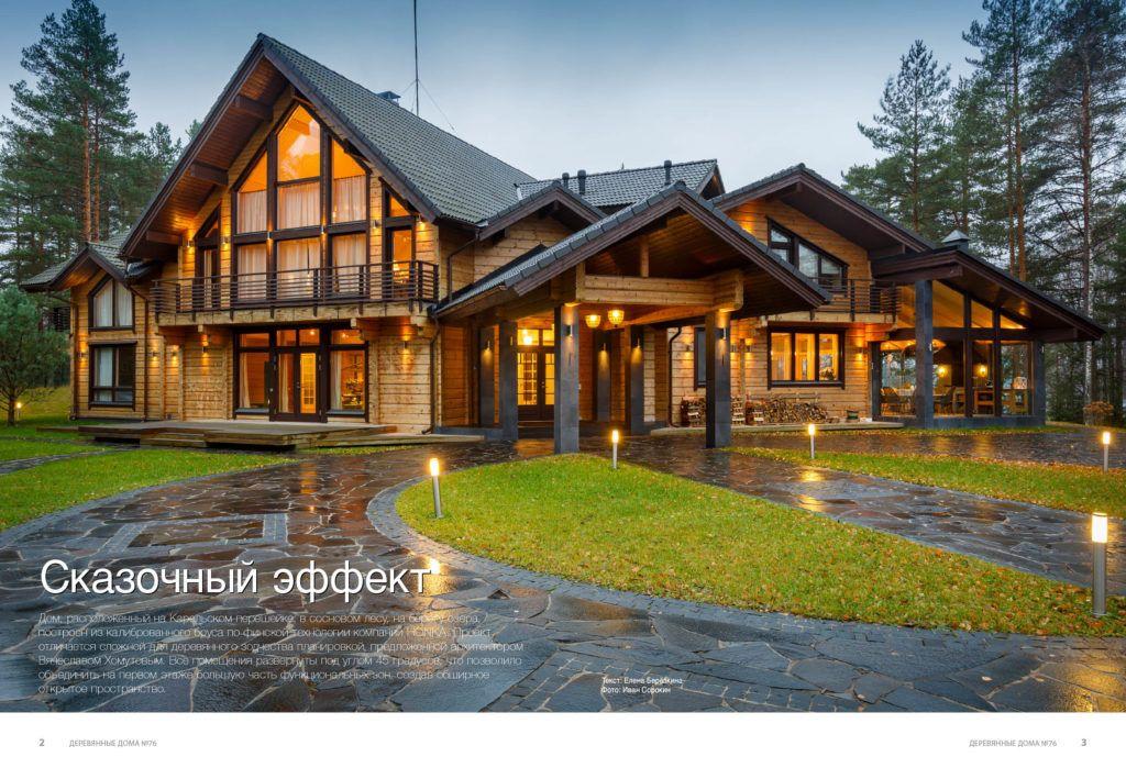 Журнал «Деревянные дома» №6 (76)