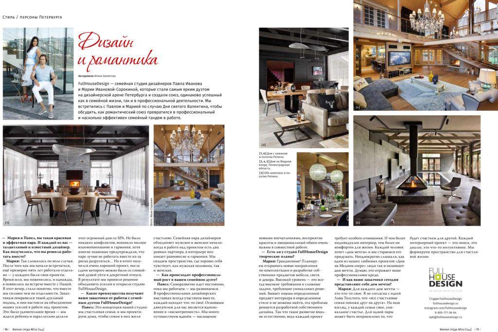 Интервью «Дизайн и романтика»