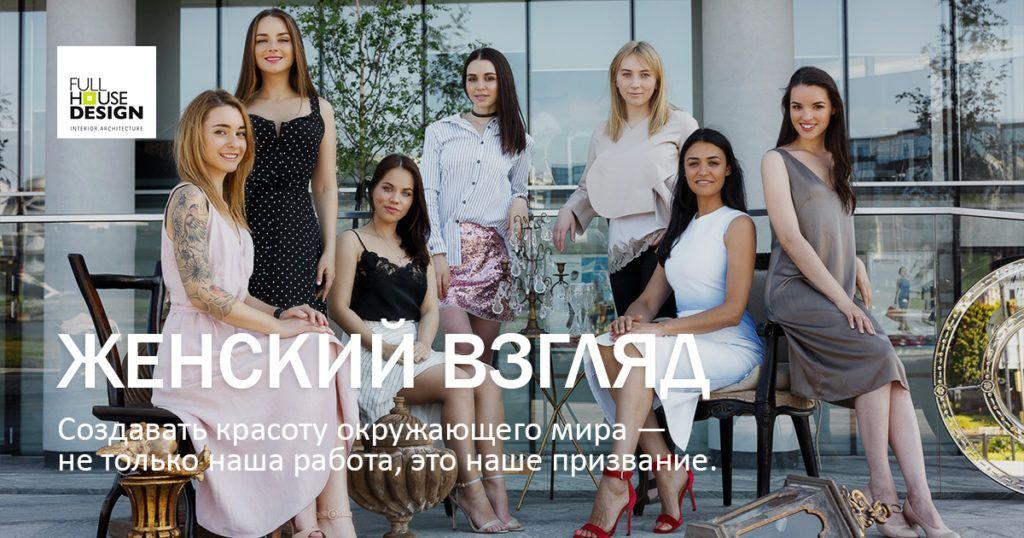 Дизайн интерьера: женский взгляд