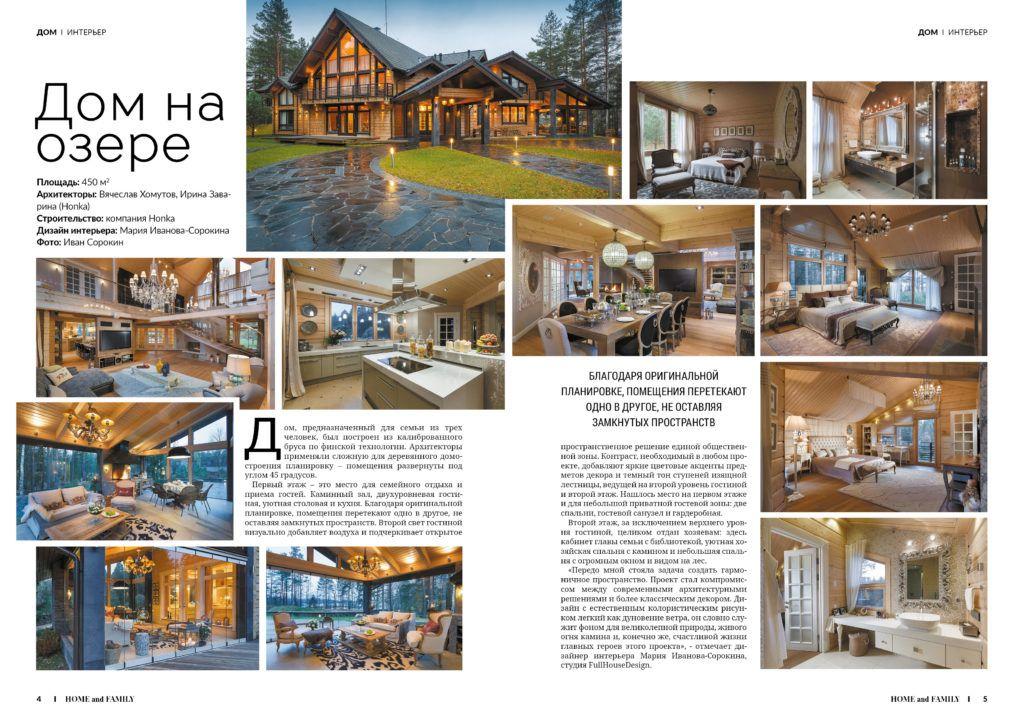 «Дом мечты» в журнале HOME and FAMILY