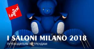 I SALONI MILANO 2018: ГЛАВНЫЕ ТРЕНДЫ