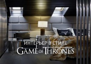 Интерьер в стиле «Игры престолов»