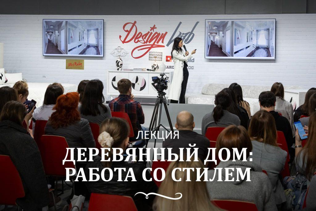 Лекция «Деревянный дом: работа со стилем»