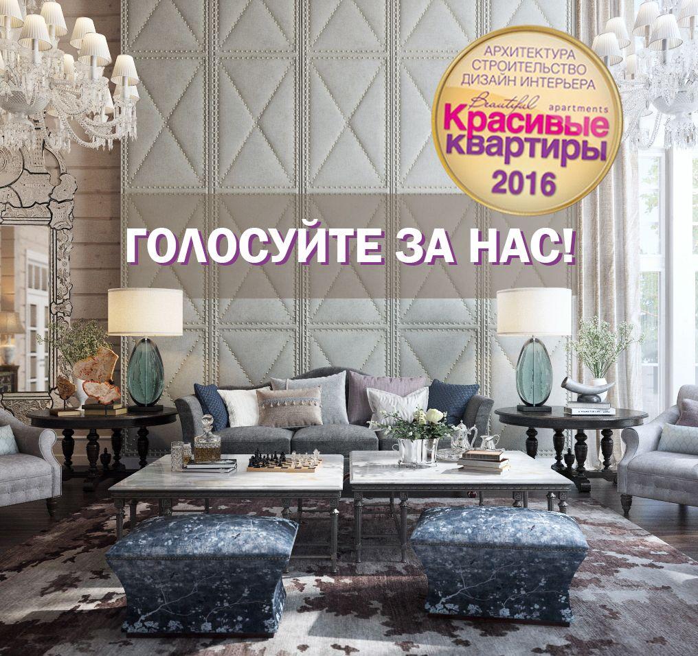 КОНКУРС «КРАСИВЫЕ КВАРТИРЫ 2016»