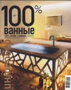 ЖУРНАЛ 100% ВАННЫЕ №6/2010