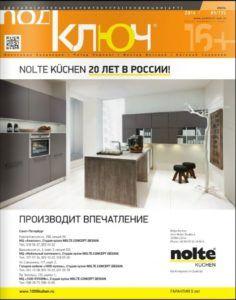 ПОД КЛЮЧ №5(135) ИЮНЬ 2014 ГОДА