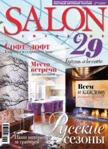 SALON-INTERIOR N3 (202) 2015