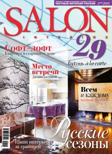 SALON-INTERIOR N3 (202) 2015