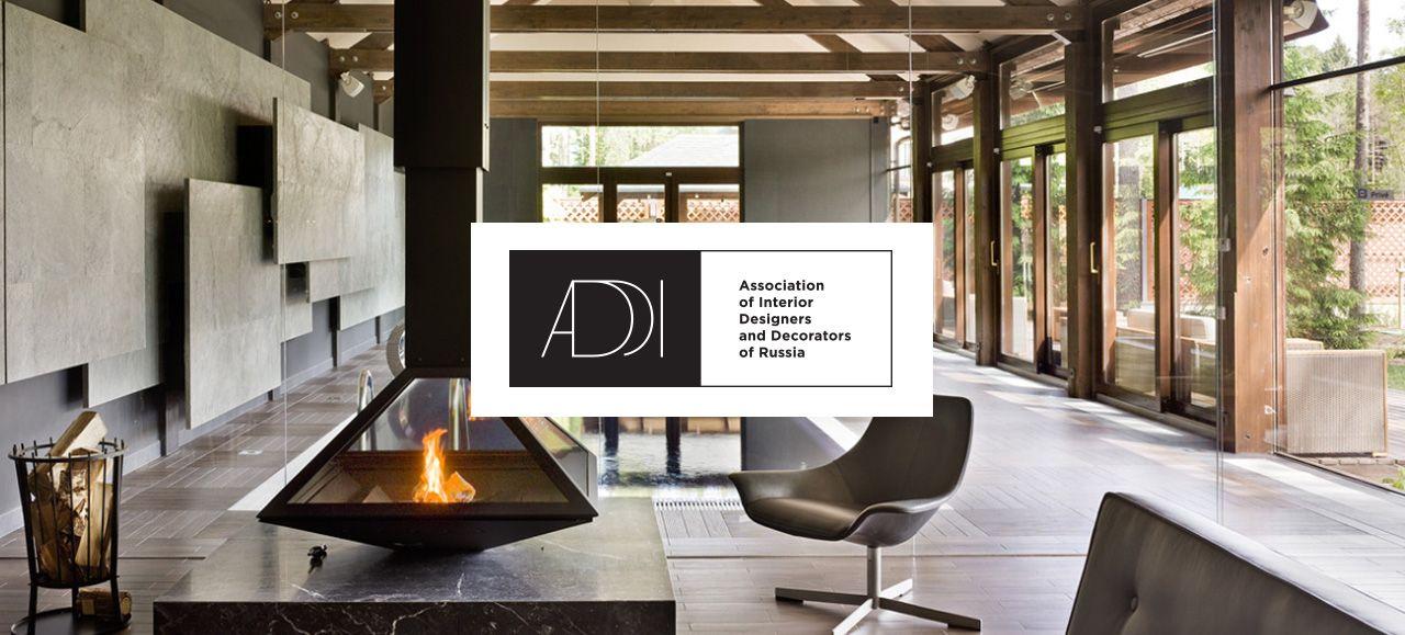 Ассоциация дизайн интерьера