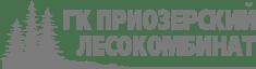 Приозерский лесокомбинат